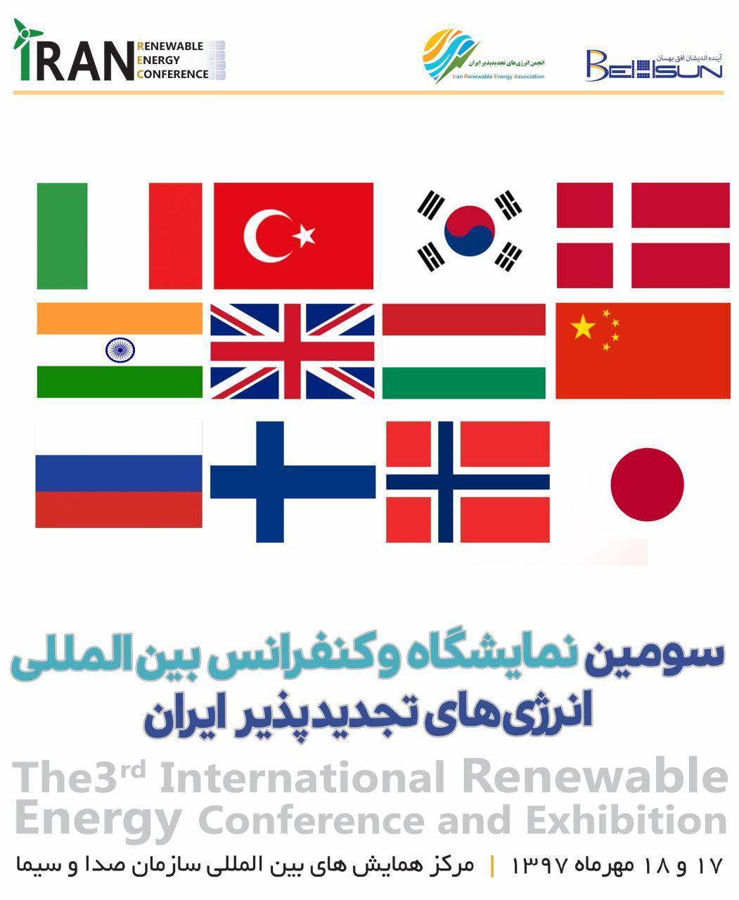 سومین نمایشگاه و کنفرانس بینالمللی انرژیهای تجدیدپذیر ایران
