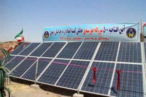 بهره برداری از ۶۵ نیروگاه خورشیدی در نیشابور/توانمند سازی مددجویان کمیته امداد با بهره گیری از نیروگاههای خورشیدی